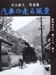 汽車の走る風景 川上杜人写真集 昭和40年代輝く人々・風土