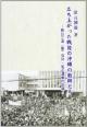 立ち上がった戦後の沖縄の教師たち 教公二法(案)反対・阻止運動の記録