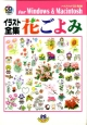 HY>イラスト全集花ごよみ