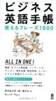ビジネス英語手帳 使えるフレーズ1800