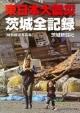 東日本大震災 茨城全記録 特別報道写真集