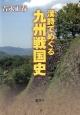漢詩でめぐる九州戦国史