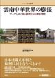 雲南中華世界の膨張 プーアル茶と鉱山開発にみる移住戦略