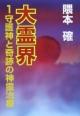 大霊界 守護神と奇跡の神霊治療 (1)