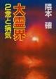 大霊界 念と病気 (2)