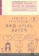 英単語・イディオム・決まり文句 ネイティブがよく使う CD付 3段階で覚える