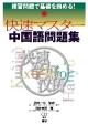 快速マスター 中国語問題集 CD付 練習問題で基礎を固める!