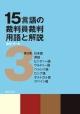 15言語の裁判員裁判用語と解説 日本語 英語 ヒンディー語 ウルドゥー語 ペルシア語 ロシア語 ポルトガル語 スペイン語 (3)
