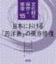 文化財の保存と修復 日本における「西洋画」の保存修復 (15)