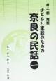 子どもと家庭のための奈良の民話 (1)