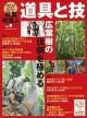 林業現場人 道具と技 広葉樹の伐倒を極める (9)