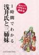 1時間でわかる浅井氏と三姉妹 総ルビで小学生から読める