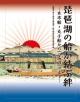 琵琶湖の船が結ぶ絆 丸木船・丸子船から「うみのこ」まで