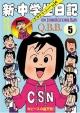 新・中学生日記 (5)