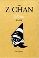 Z CHAN<改訂版> Lotus