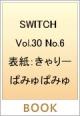 SWITCH 30-6 特集:恋するマンガ マンガに学ぶ愛と恋