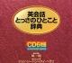 英会話とっさのひとこと辞典 CD
