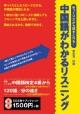 中国語がわかるリスニング ゆっくりだから聞きとれる! CD2枚+ブックレット
