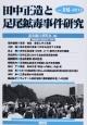 田中正造と足尾鉱毒事件研究 (16)
