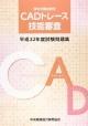 CADトレース技能審査試験問題集 平成22年 厚生労働省認定