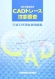 CADトレース技能審査試験問題集 平成23年 厚生労働省認定