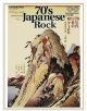 70'S Japanese Rock MASTERPIECE ALBUMS3 70年代日本のロック100