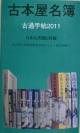 古本屋名簿 古通手帖 2011