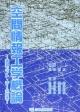 空間情報工学概論 実習ソフト・データ付き