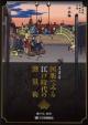 図版でみる 江戸時代の測量術 月刊「測量」別冊