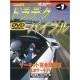 DVD>ハイパーレブビデオスペシャル・ドラテクバイブル vol.1 筑波サーキット完全攻略法