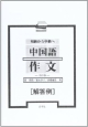 初級から中級へ 中国語作文 解答例<改訂版>