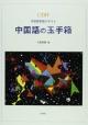 中国語の玉手箱