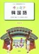 チェミナ韓国語 自然に身につく会話と文法 韓国語初級テキスト