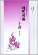 現代漢語二十課<改定新版> CD付 中国語初級テキスト
