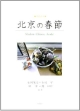 漢語読本 北京の春節 CD付