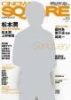 CINEMA SQUARE 表紙&巻頭特集『陽だまりの彼女』松本潤 素顔と本音に迫るインタビューマガジン(53)