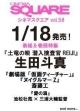 CINEMA SQUARE 表紙&巻頭特集:『土竜の唄 潜入捜査官REIJI』生田斗真 (58)
