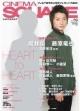CINEMA SQUARE 『神様のカルテ2』櫻井翔×藤原竜也 深川栄洋監督 (59)