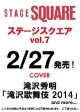 ステージスクエア 滝沢秀明『滝沢歌舞伎2014』 (7)