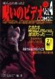 ほんとにあった!呪いのビデオCOMIC リアルコミックホラーアンソロジー (4)