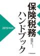 保険税務ハンドブック 2015