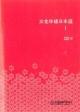 文化中級日本語 CD付 (1)