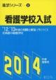 看護学校入試 2014