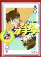 名探偵のオキテ CONANアンソロジー (2)