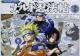 ナルト忍法帖 Narutoアンソロジー (20)