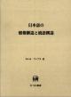 日本語の情報構造と統語構造