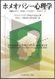 ホメオパシー心理学 主要レメディー35のパーソナリティー・プロフィール