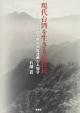 現代台湾を生きる原住民 ブヌンの土地と権利回復運動の人類学
