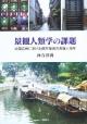 景観人類学の課題 中国広州における都市環境の表象と再生