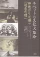 チベットの文化大革命 神懸かり尼僧の「造反有理」